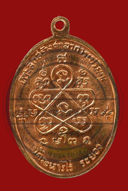 เหรียญเจริญพร หลวงปู่ทิม วัดละหารไร่