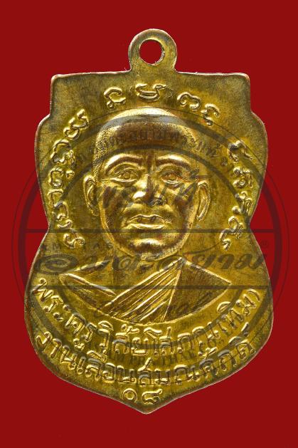 เหรียญเลื่อนสมณศักดิ์ ปี 2508 เนื้อทองแดงกะหลั่ยทอง
